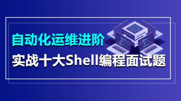 自动化运维进阶+Shell编程实战【东方瑞通】