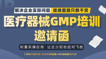 医疗器械GMP培训-第三期医疗器械GMP质量管理规范实操落地培训