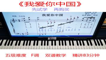 我爱你中国钢琴视频教学自学教程有简谱五线谱钢琴一加一