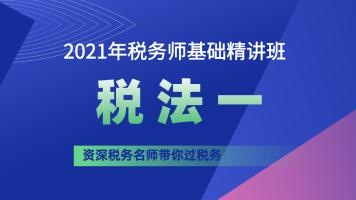【上元会计】2021税务师税法一精讲|税法一+税法二+涉税服务实务