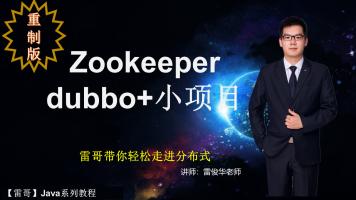zookeeper+dubbo+项目带你玩转分布式