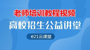 e21云课堂老师培训教程