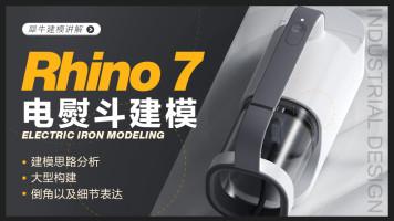 犀牛建模Rhino 7电熨斗曲面建模案例讲解