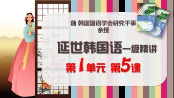 韩语 | 延世韩国语 | 1级 | 第一单元 第5课
