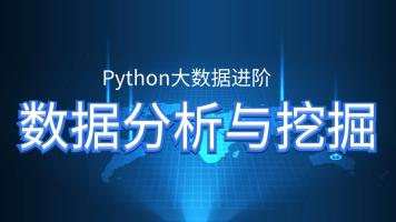 Python数据挖掘与分析进阶