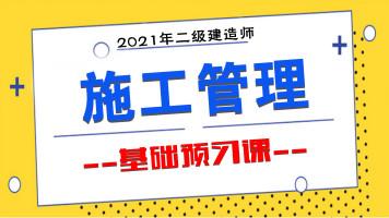 【游一男】2021年二建二级建造师施工管理基础班预习课