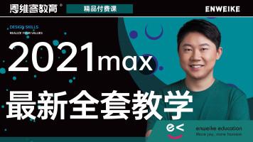 3Dmax2021最新全套教程【恩维客教育】