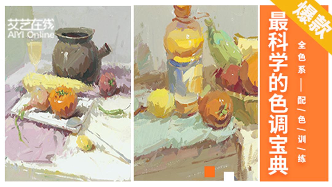 美术绘画-有色罐子+水果色彩静物组合详解