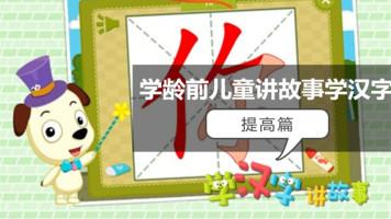 提高篇3-6岁学龄前儿童讲故事学汉字教程熟练500多个汉字