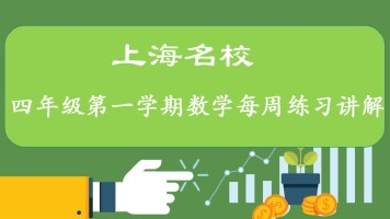 上海名校  四年级第一学期数学每周练习讲解(沪教版)——牛娃汇