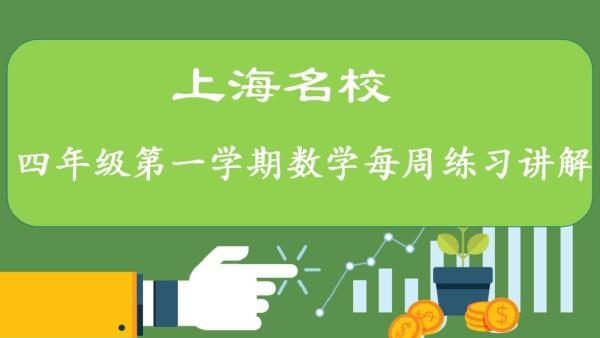 上海名校四年级第一学期数学每周练习讲解(牛娃汇)