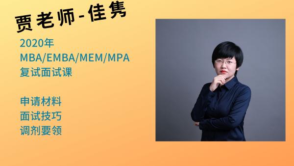 2020MBA复试面试通关课(贾老师)