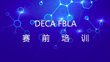 2020 DECA FBLA赛前培训