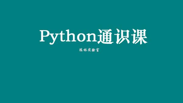 Python通识课
