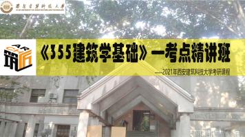 《355建筑学基础》—2021年考点精讲班
