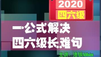2020四六级:一万能公式搞定语法长难句