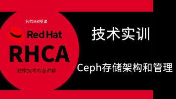 红帽RHCA架构师课程-Ceph存储架构和管理