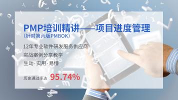第六版PMBook系列课程-项目进度管理