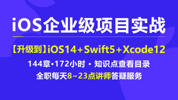 ios苹果/swift/xcode/oc/网络请求/零基础企业级项目实战架构高级