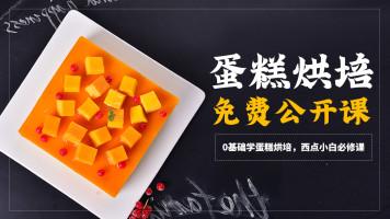 零基础学蛋糕【顶正西点】免费课堂,面包烘焙/蛋糕裱花/实操技巧