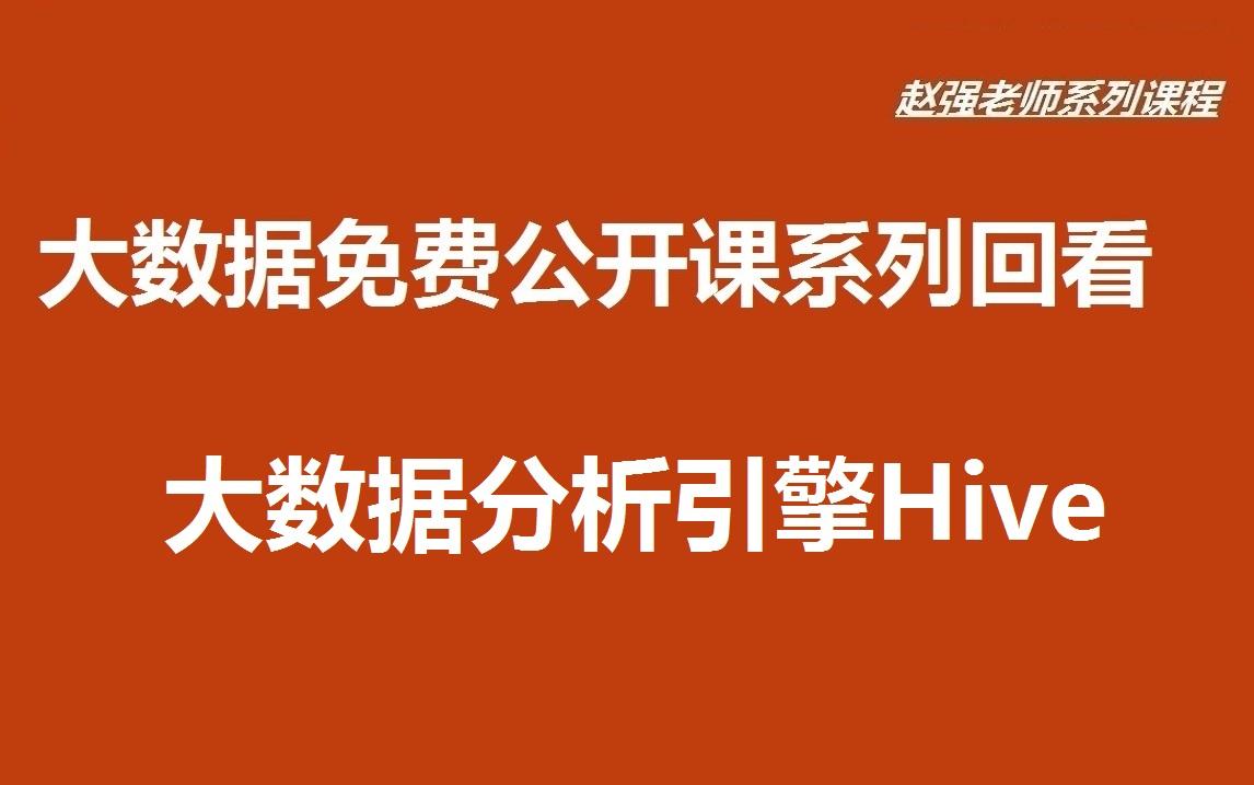 【赵强老师】大数据公开课系列课程:大数据分析引擎Hive