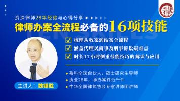 魏镇胜:律师办案全流程必备的16项技能