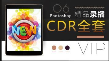 CorelDRAW全套初中级精品录播课-平面设计必修