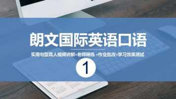 朗文国际英语口语(一)|零基础入门|英语听说实用教程