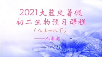 2021大蓝皮暑假初二生物预习(人教版)