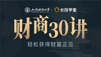 财商30讲/投资/理财/零基础/新手入门课