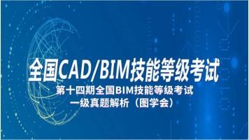 第十四期全国BIM技能等级考试一级真题解析(图学会)