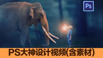PS淘宝美+抠图/产品精修+主图/海报/详情页设计+店铺装修