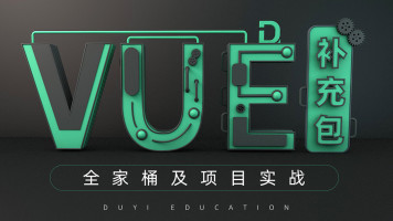 VUE补充包全家桶及项目实战【渡一教育】
