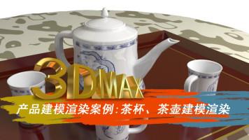 3dmax产品建模实战案例:茶杯、茶壶建模渲染