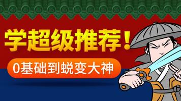 【有好招学堂】零基础精通超级推荐推广淘宝天猫运营优化课程教学