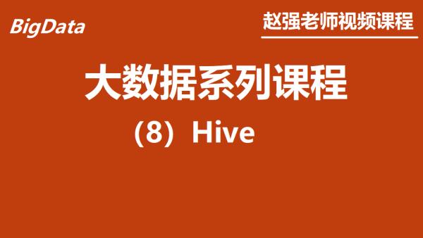 赵强老师:大数据系列课程(8)Hive