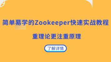 简单易学的Zookeeper快速实战教程