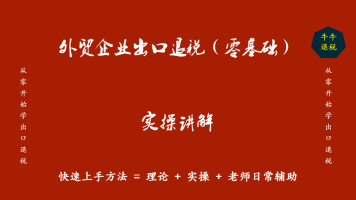 外贸企业出口退税(零基础班)