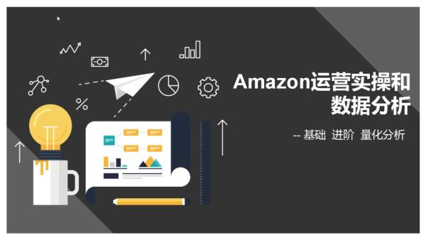 Amazon亚马逊运营实操和数据分析