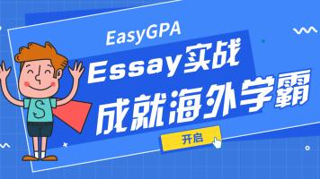 EasyGPA的Essay实战班