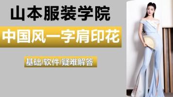 服装制版服装排版服装纸样-中国风一字肩数码印花上衣打版教程