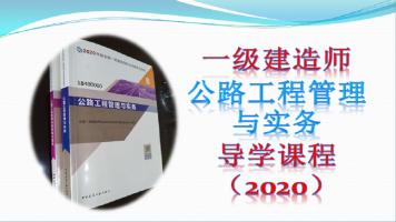 一级建造师公路工程管理与实务(2020)