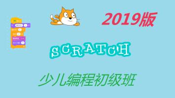 Scratch少儿编程初级班