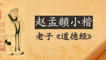 赵孟頫小楷,老子《道德经》