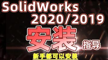 SolidWorks2020软件安装SW教程