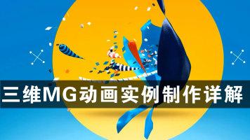 三维MG动画娱乐MG片头