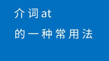 介词at的一种常用法【新八年级新初二新九年级新初三暑期英语】