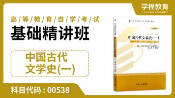 自考00538中国古代文学史(一) 基础精讲班【学程教育】