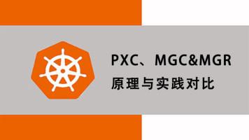 PXC、MGC、MGR数据同步原理