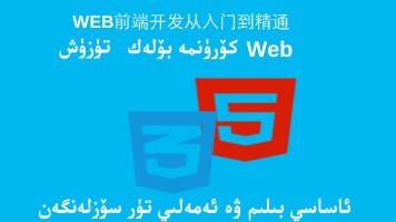 WEB前端开发 0基础 从入门到精通